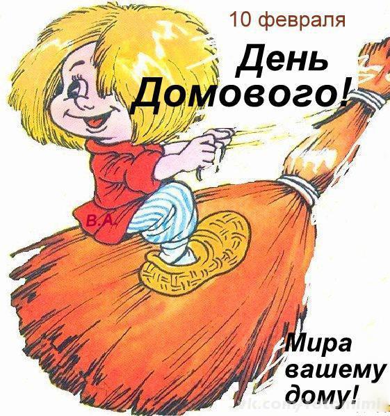 С ДНЁМ РОЖДЕНИЯ ,ДОМОВОЙ!