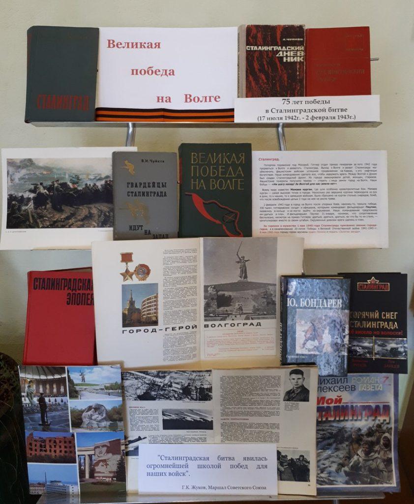 75лет победы в Сталинградской битве(17 июля 1942г.-2 февраля 1943г.)