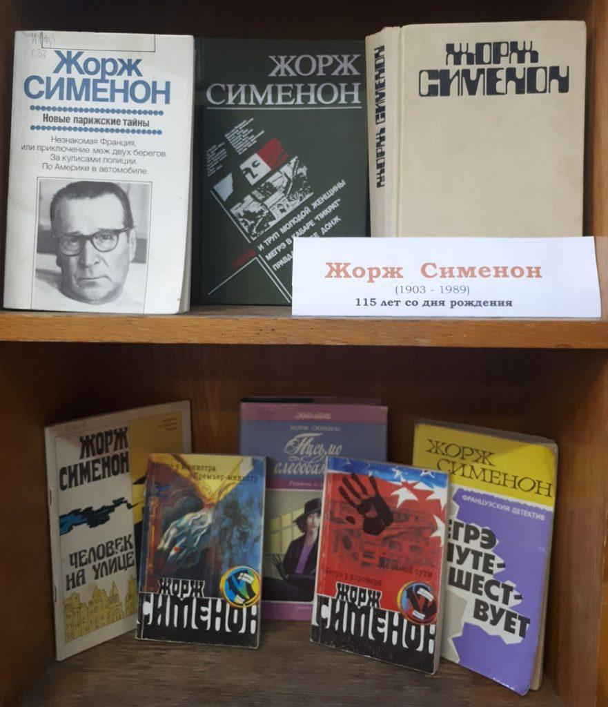 115 лет со дня рождения французского писателя Жоржа Сименона