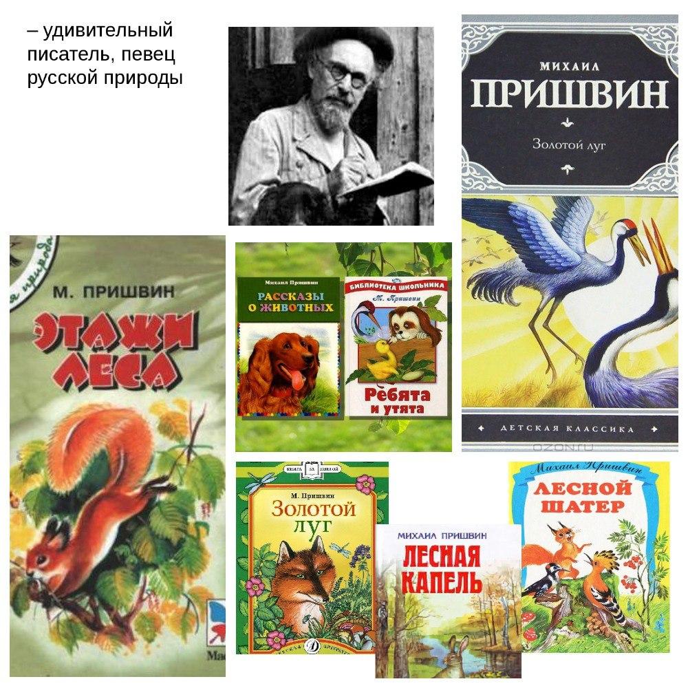 К юбилею Михаила Михайловича Пришвина