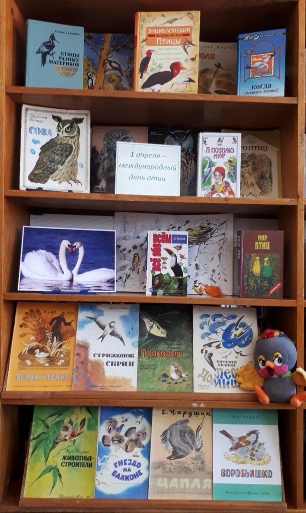1 апреля-Международный день птиц
