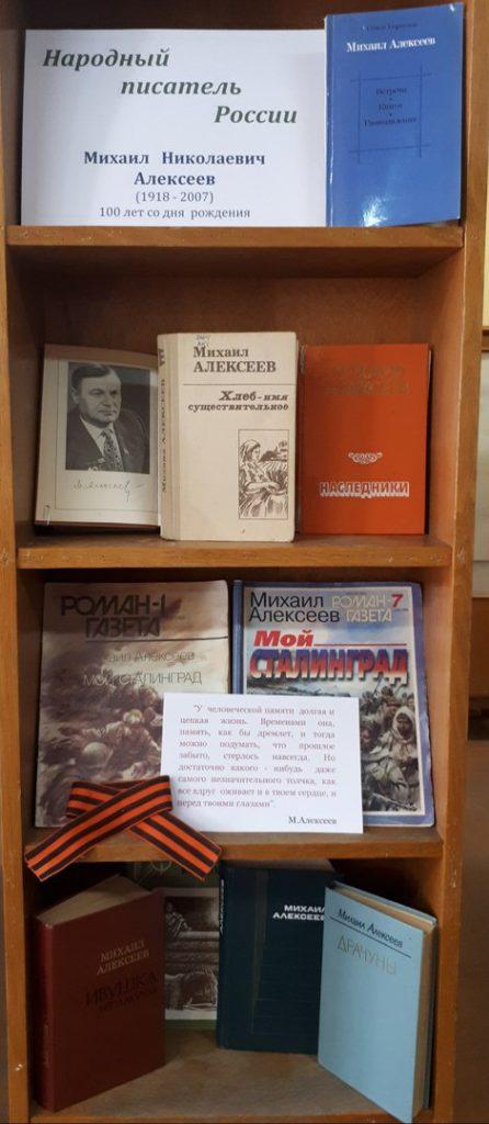 Юбилей Михаилу Николаевичу Алексееву