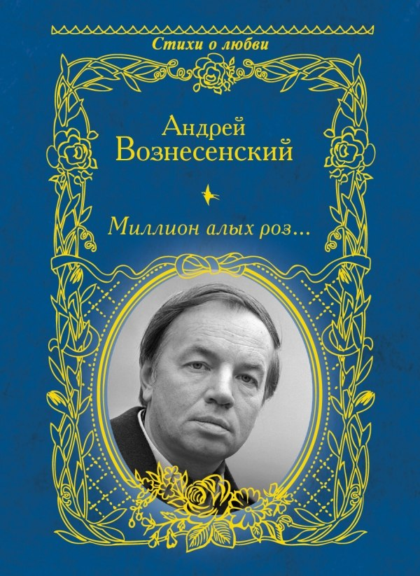 85 лет со дня рождения Андрея Андреевича Вознесенского