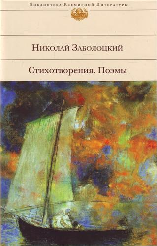 115 лет со дня рождения Николая Алексеевича Заболоцкого