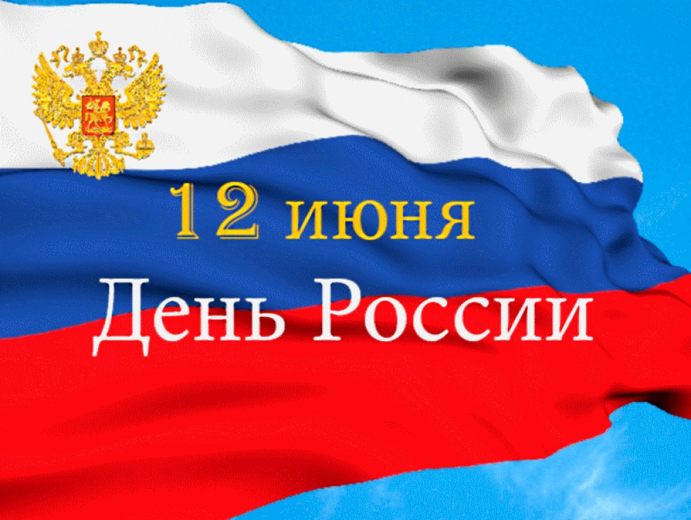 Я себя не мыслю без России