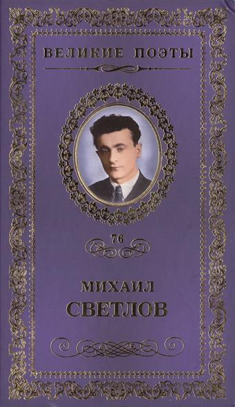 115 лет со дня рождения Михаила Аркадьевича Светлова