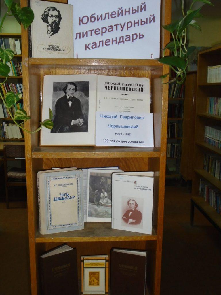 190 лет со дня рождения Н. Г. Чернышевского