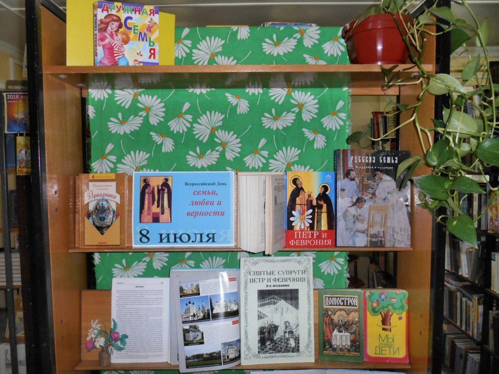 8 июля - День семьи, любви и верности День памяти Петра и Февронии Муромских, покровителей супружеской любви и брака