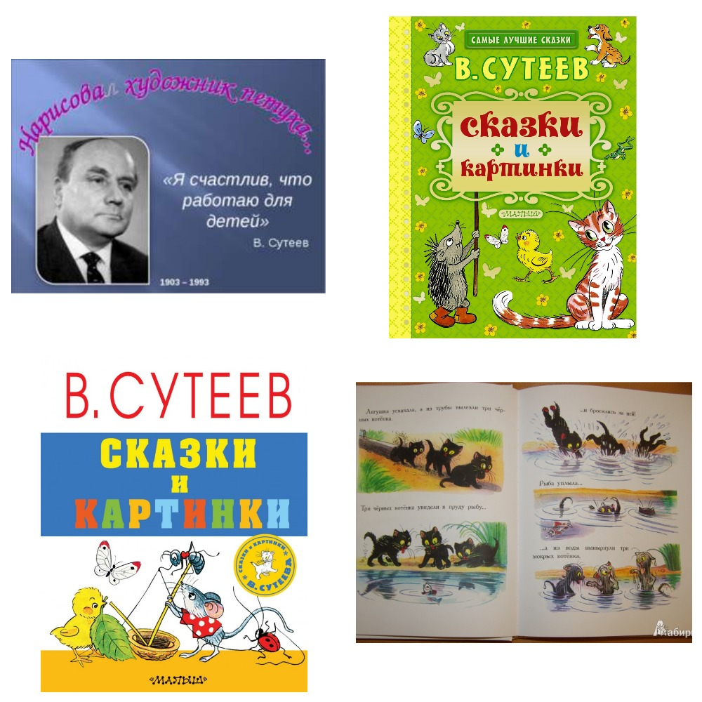 День рождения Владимира Григорьевича Сутеева