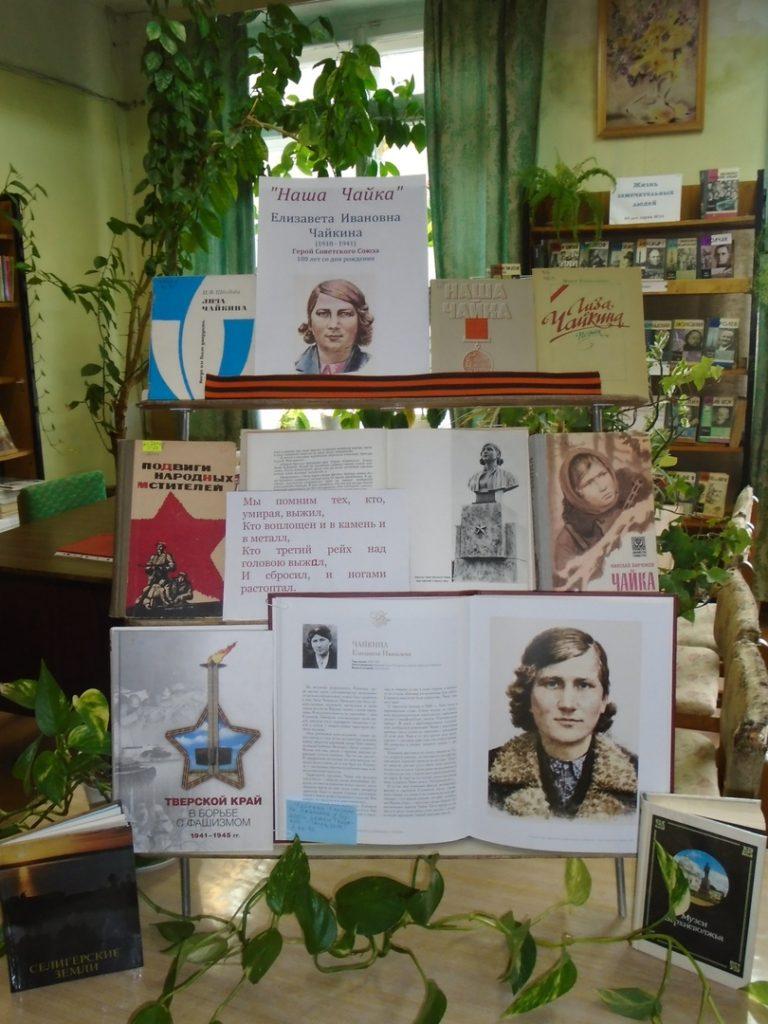 100 лет со дня рождения Елизаветы Ивановны Чайкиной