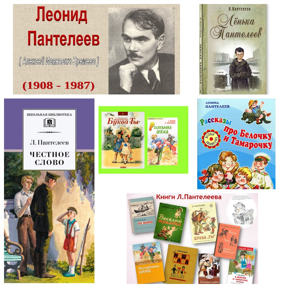 110 лет со дня рождения Леонида Пантелеева