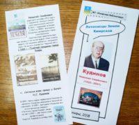 День памяти Почётного гражданина г. Кимры, юбиляра  - Николая Семёновича Кудинова
