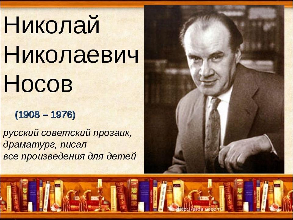 Юбилей Николаю Николаевичу Носову