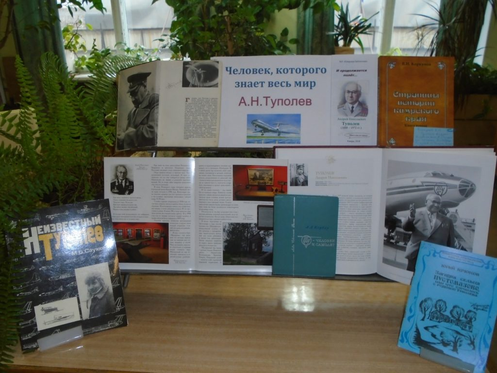 130 лет со дня рождения АНДРЕЯ НИКОЛАЕВИЧА ТУПОЛЕВА