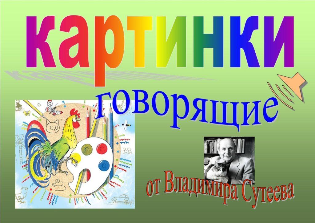 Книги Владимира Григорьевича Сутеева