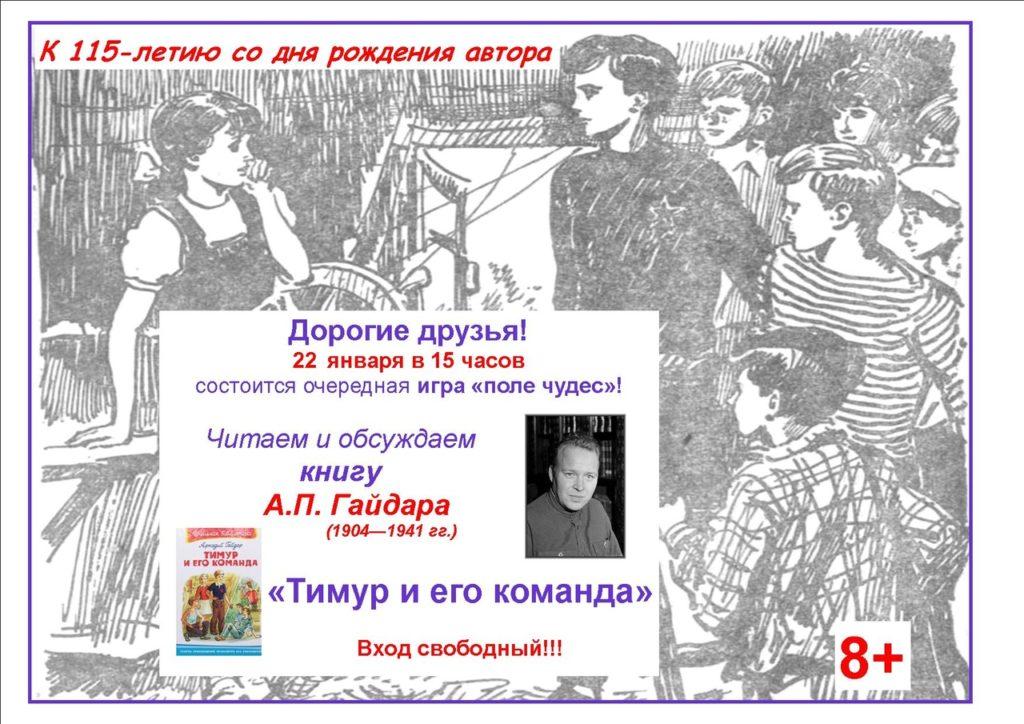 115 лет со дня рождения Аркадия Петровича Гайдара
