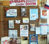 27 января - день полного снятия блокады Ленинграда