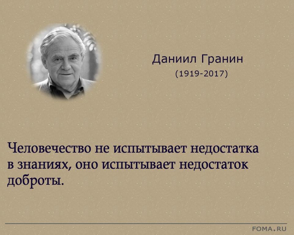 2019 ГОД- ГОД ДАНИИЛА ГРАНИНА