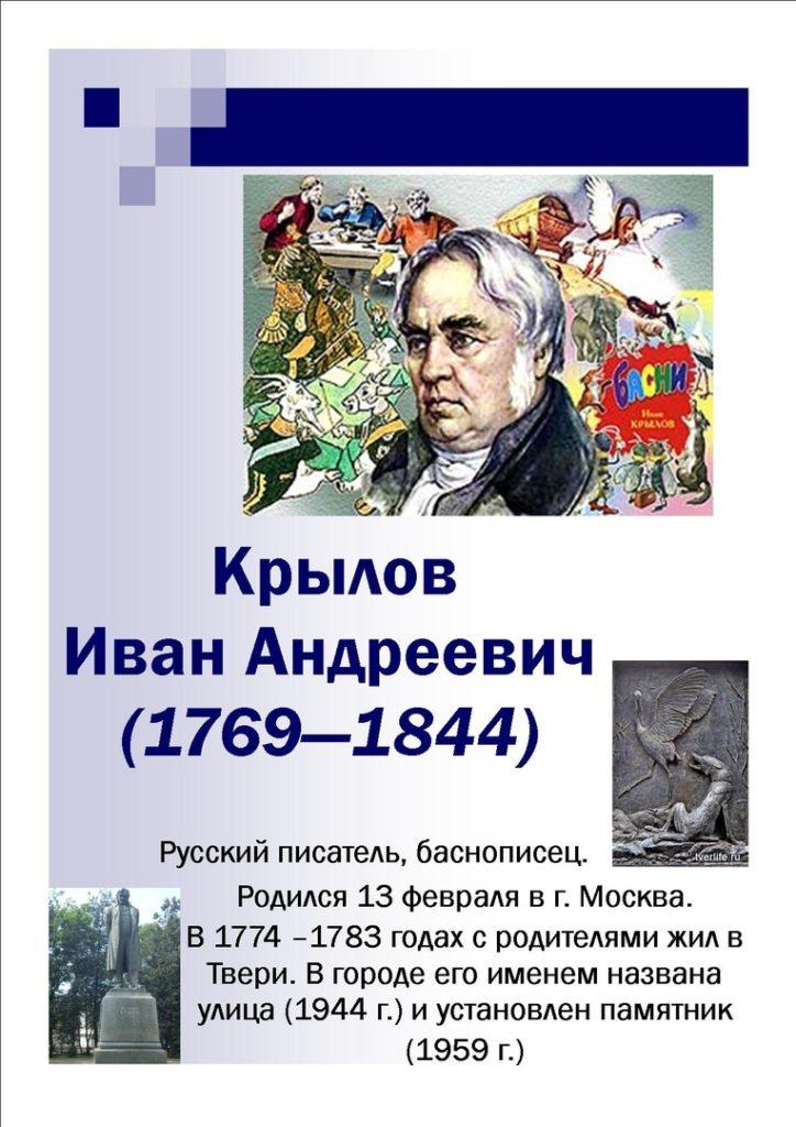 250-летие со дня рождения И. А. Крылова