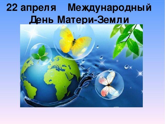 Земля.Природа.Родина.Будущее...