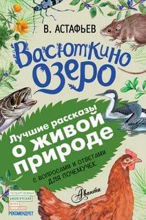 95 лет со дня рождения Виктора Петровича Астафьева