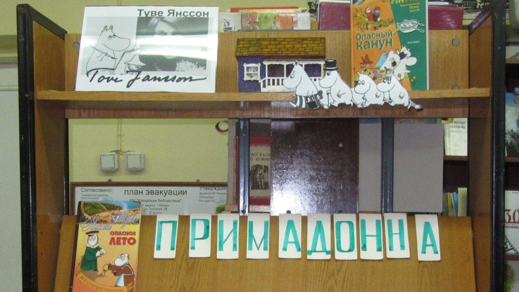 """Библиотечная Неделя """"Обыкновенное чудо"""""""