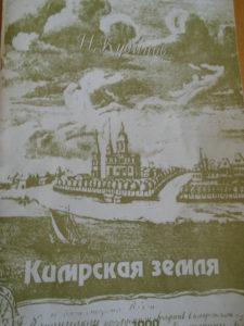 Краеведческие издания