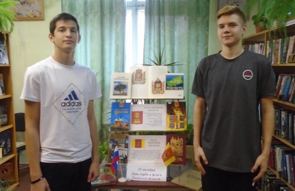 День герба и флага Тверской области