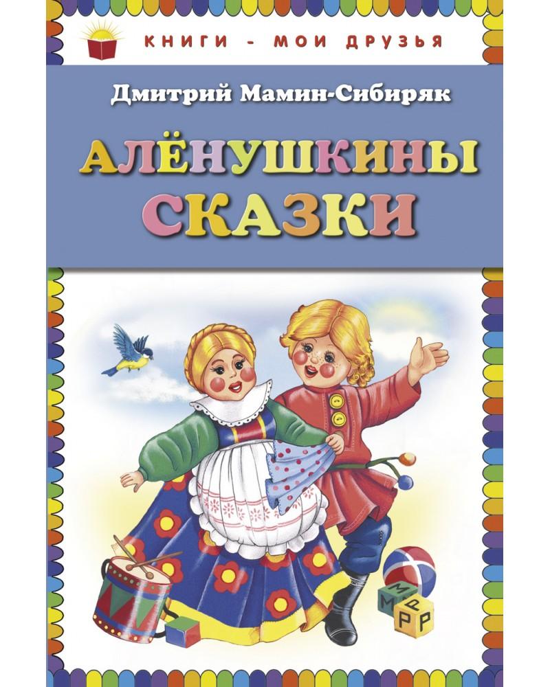 ДМИТРИЙ МАМИН-СИБИРЯК – русский прозаик и драматург