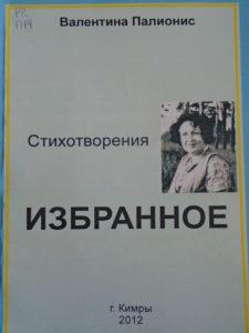 Книги кимрских авторов