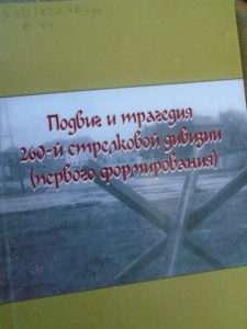 Краеведческие издания к 75-летию Великой Победы