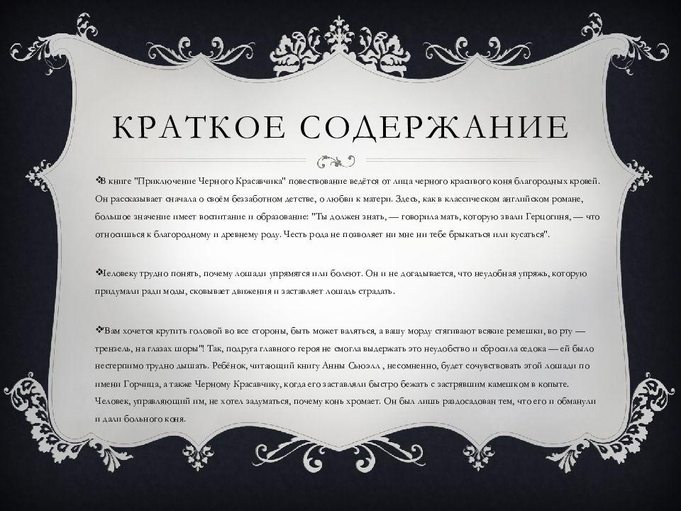 ЧЁРНЫЙ КРАСАВЧИК