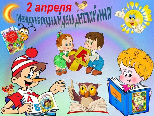 2 АПРЕЛЯ-МЕЖДУНАРОДНЫЙ ДЕНЬ ДЕТСКОЙ КНИГИ!