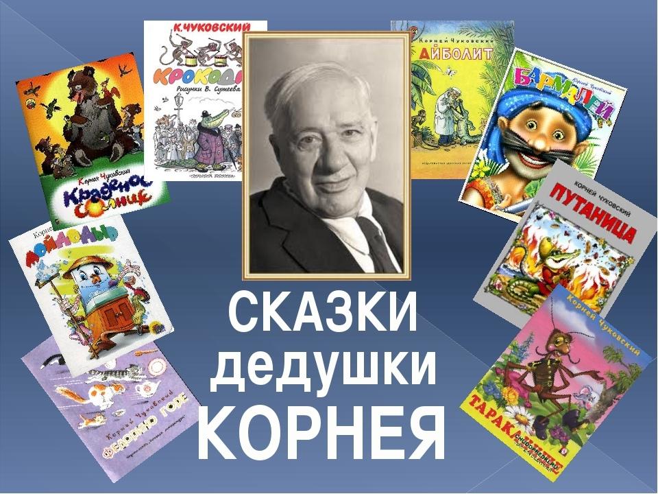 31 марта-День рождения дедушки Корнея!